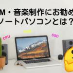 【海外評価付き】DTM・音楽制作にお勧め ノートパソコン レビュー【2020】