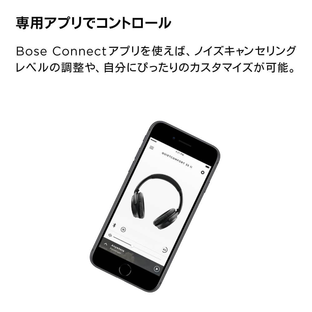 Bose QuietComfort 35 II  レビュー