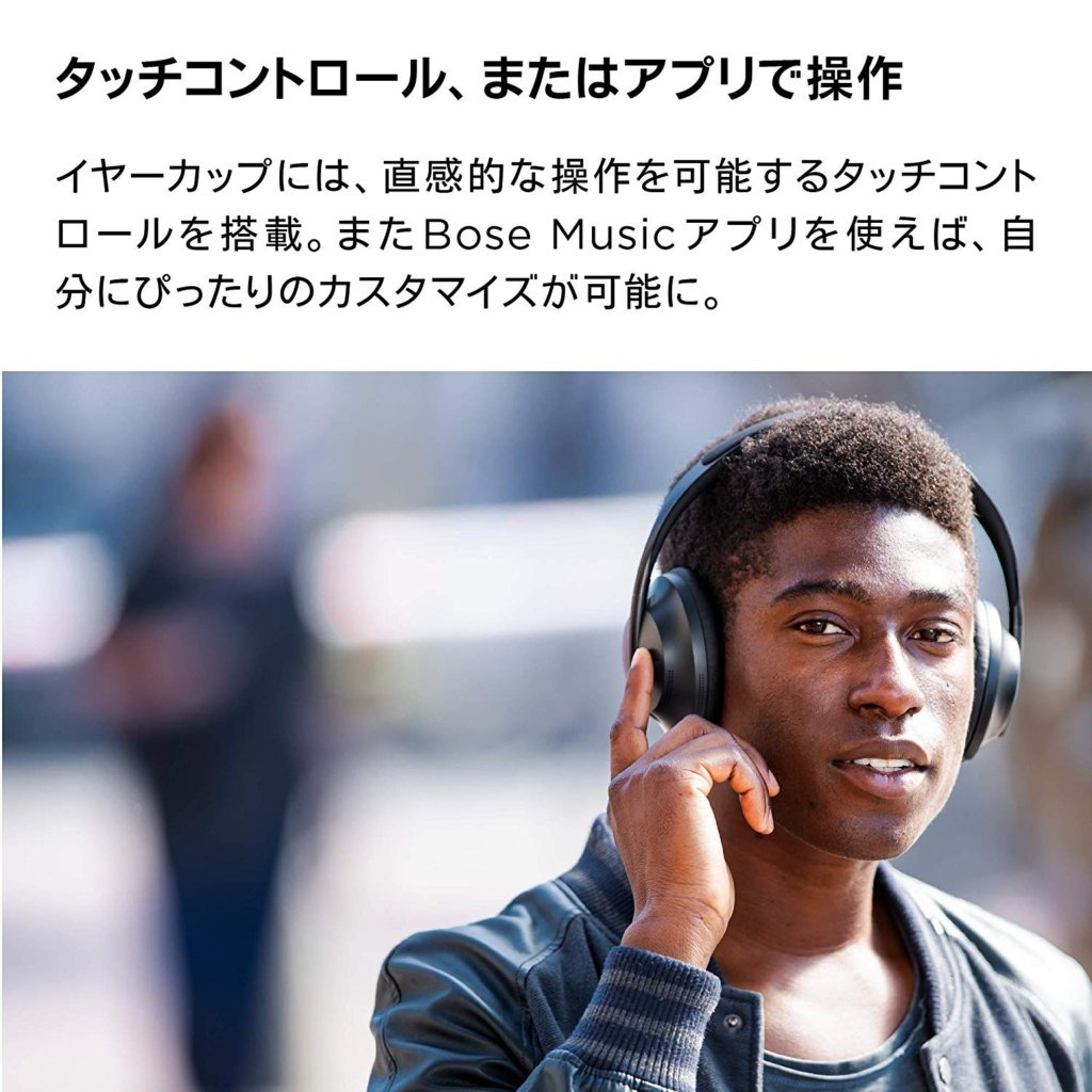 『Bose Noise Cancelling Headphones 700』の特徴的な仕様