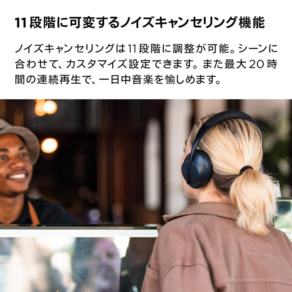 『Bose Noise Cancelling Headphones 700』のノイズキャンセリング機能