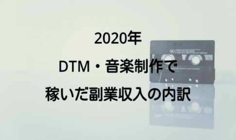 【2020年】DTM・音楽制作とサブスク配信で稼ぐ!副収入の内訳公開