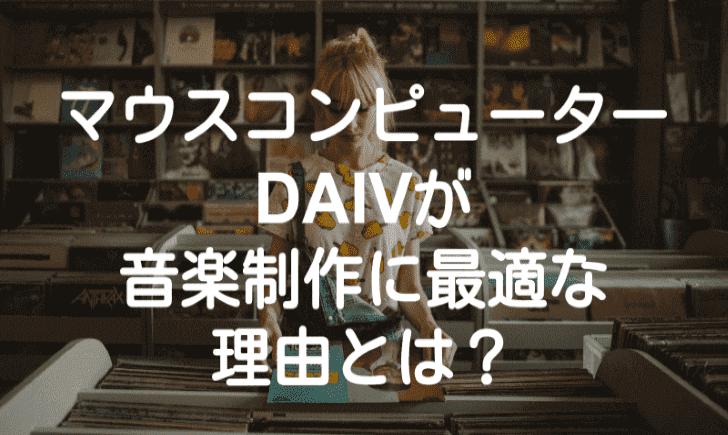【DTM】マウスコンピューター DAIV 5Nが音楽制作に最適なノートパソコンな理由【2020】